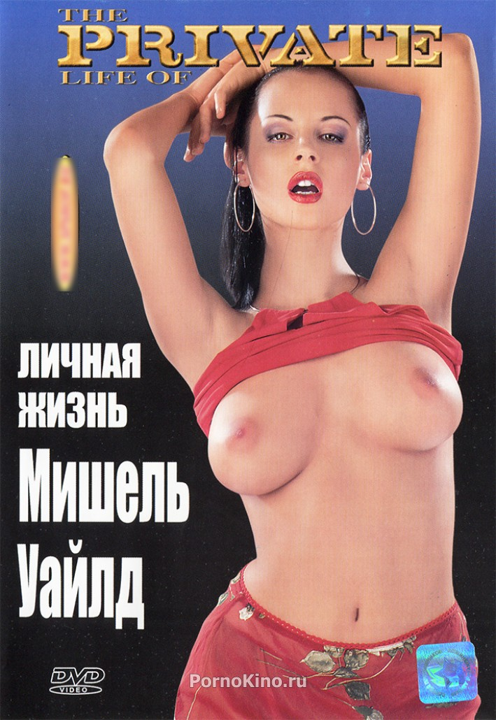 Личная жизнь Michelle Wild / Private Life of Michelle Wild (2003) DVDRip