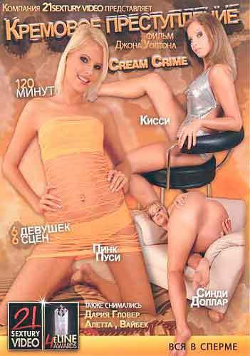 Кремовое Преступление / Cream Crime (2007) DVDRip