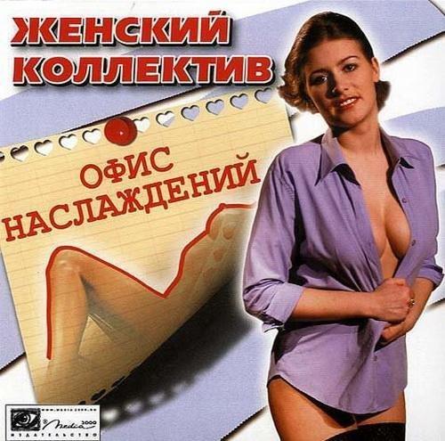 Женский коллектив: Офис наслаждений