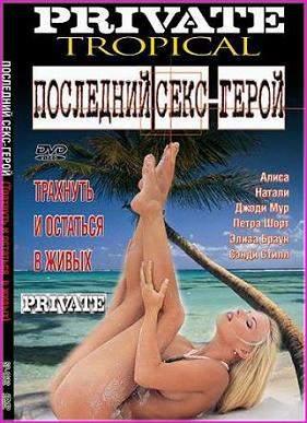 Сексуальные Оставшиеся в живых / Private Tropical: Sex Survivors (2002) DVDRip
